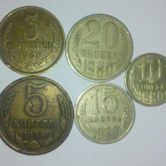 3,5,10,15,20 копеек 1980 года СССР
