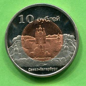 Коми 10 рублей 2014