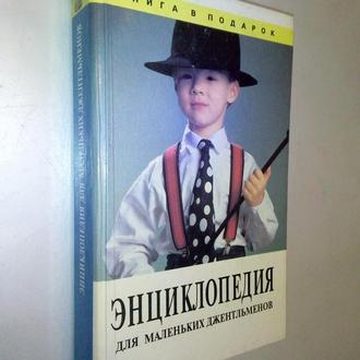 Энциклопедия для маленьких джентльменов.