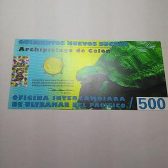 Галапагосы, 500 новых сукрэ, 2012,  пресс, Unc, оригинал!