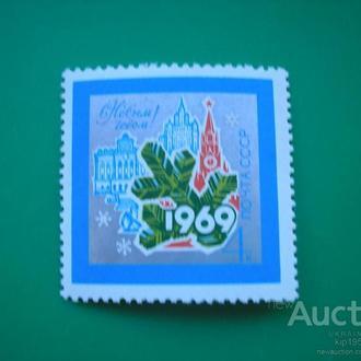 СССР 1968 С Новым годом MNH