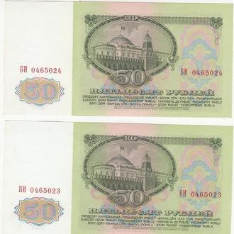 50 рублей 1961 год серия БИ 2 шт №№ подряд UNC
