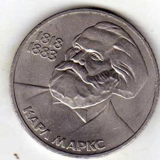 """1 рубль 1983г """"Маркс"""""""