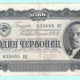 1 один червонец 1937