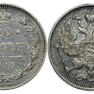 20 копеек 1915 года (№108)