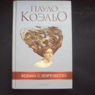 Пауло Коэльо.Ведьма с Портобелло. 2007г.Киев.