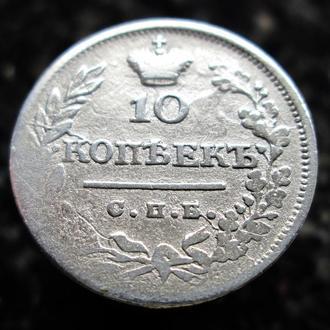 10 копеек 1823 год.Серебро.Оригинал.