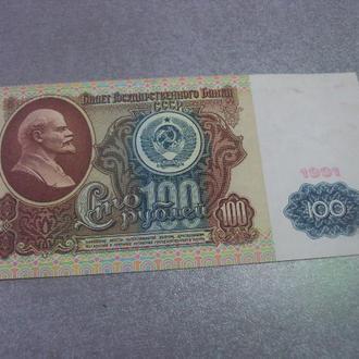 банкнота 100 рублей 1991 ссср №506