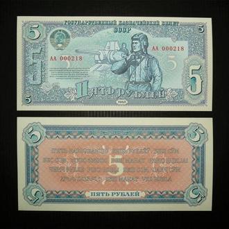 СССР Банкнота проекта 1943 г 5 рублей