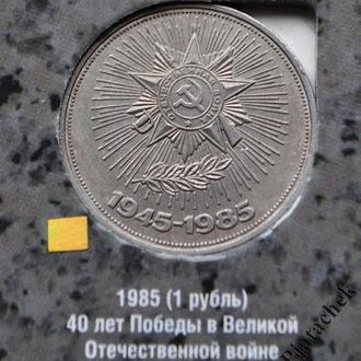 1 рубль 40 лет победы в ВОВ 1985 г.