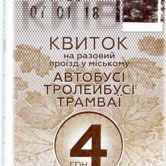 Талон г.Киев 2017 #3 Электронный гашенный