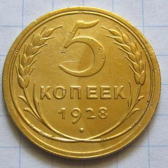 СССР_ 5 копеек 1928 года оригинал