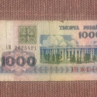 Беларусь 1000 рублей (3)
