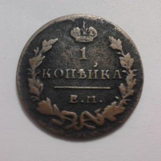 1 копейка 1830 ЕМ-ИК