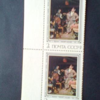 СССР  1976г  П.А.Федотов  Свежий кавалер