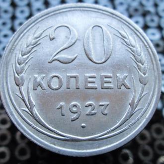 20 копеек 1927г. Серебро.Оригинал.