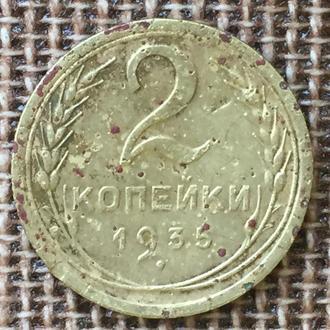 2 копейки 1935 года СССР