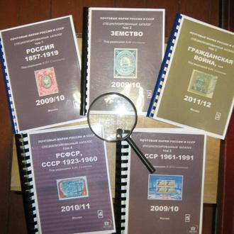 КАТАЛОГ СОЛОВЬЕВА в 5 томах (цветная печать) !!! полная версия !!! без резерва