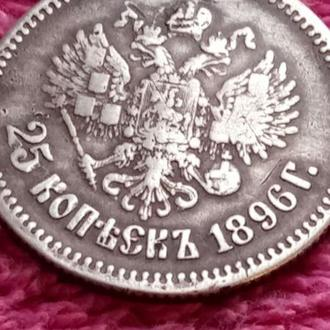 Оригинал монеты 25 копеек 1896 года. Серебро.
