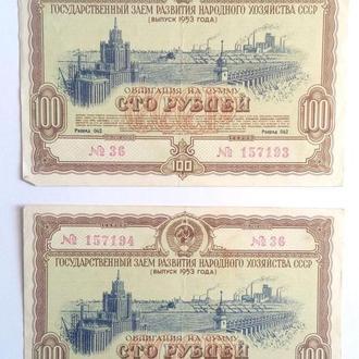 СССР Облигация 100 рублей 1953 год. Номера подряд. 2 штуки. Еще 100 лотов!