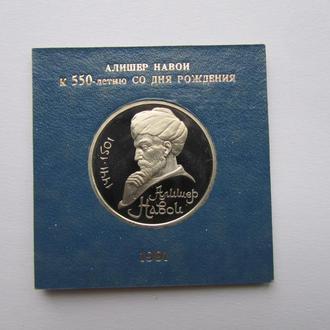 1 рубль Алишер Навои. СССР. 1991 год. Пруфф