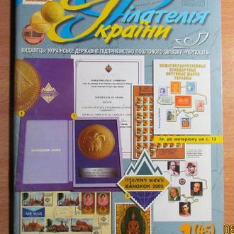 Журнал Філателія України 2004 року