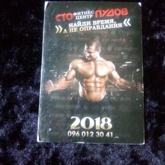 Карманный календарик. Фитнес центр 100 пудов. 2018г.