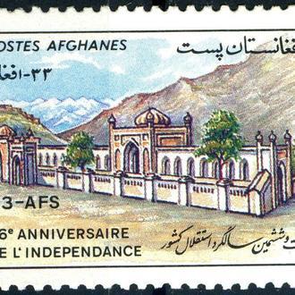Афганистан. Годовщина независимости (серия)** 1985 г.