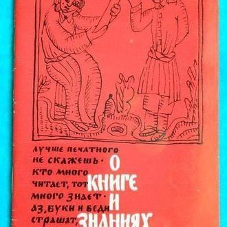 О книге и знаниях. 1970 г