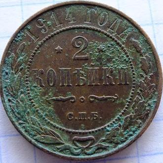 2 копейки 1914     №23