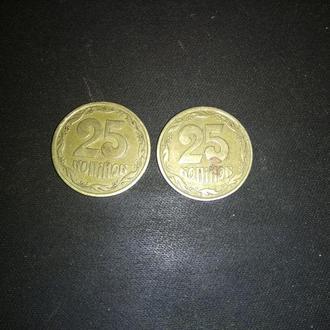 25 коп  1996г. 2 шт.
