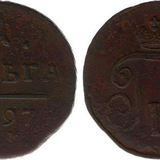 Россия Деньга 1797 год AM F Биткин#186 ( R ) F ( Код 86 )