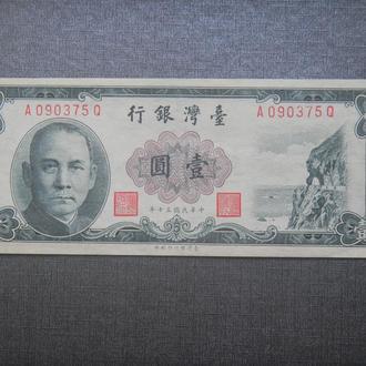 Китай/Тайвань 1 юань 1961 aUNC А 090375 Q