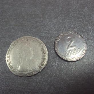 монета россия 15 копеек 1790 серебро №55