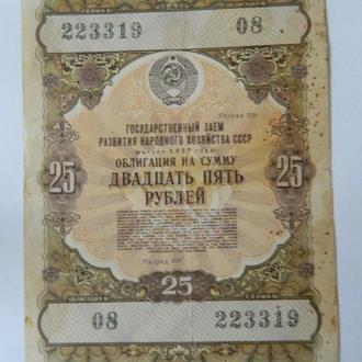 Облигация 1957 года 25 рублей