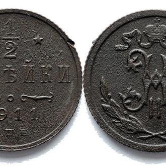 1/2 копейки 1911 года из клада №1370