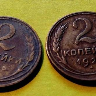 СССР 2 копейки 1926-1928 годы. 2 штуки. Еще 100 лотов!