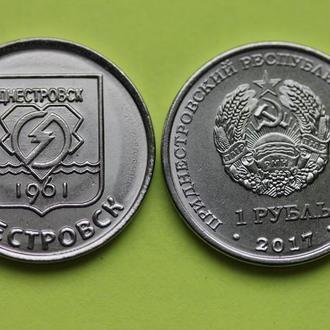 Приднестровье 1 рубль 2017 Герб г. Днестровск