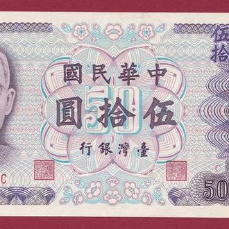 50 Долларов 1973,(5,7) Тайвань
