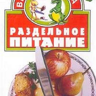 Раздельное питание. Евгения Скляренко