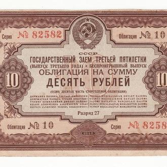 10 рублей облигация 1940 СССР Заем беспроигрышный, третья пятилетка