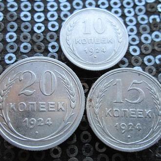 20,15,10 копеек 1924г. Серебро.