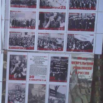Не официальные.Февральская революция в России.
