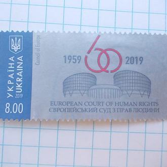 Марка почта Украина 2019 60 лет ЕСПЧ