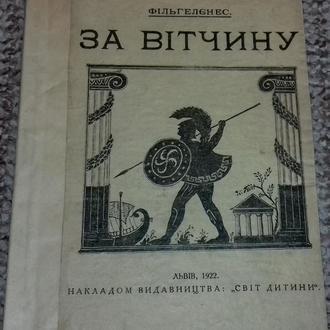Фільгелєнес. За вітчину.в-во Світ дитини. Львів, 1922р.