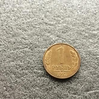 Россия 1 рубль 1992 год М магнитная (146)
