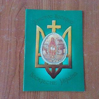 Христос Воскрес,воскресне Україна
