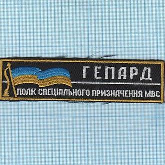 Нашивка на грудь ВВ МВД Украины. Внутренние войска полк Гепард Спецназ МВС Украина Police.