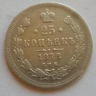 Россия 25 коп 1878 СПБ НІ