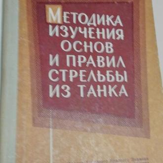 Методика изучения основ и правил стрельбы из танка М.Петров